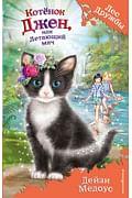 Котёнок Джен, или Летающий мяч (выпуск 39) Артикул: 76799 Эксмо Медоус Д.