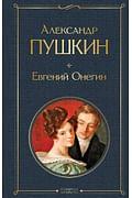 Евгений Онегин Артикул: 92612 Эксмо Пушкин А.С.