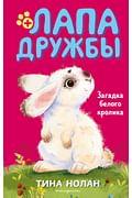 Загадка белого кролика (#5) Артикул: 97397 Эксмо Нолан Т.