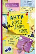 Антиежедневник (желтый) Артикул: 12049 Эксмо Смит К.