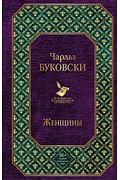 Женщины Артикул: 21274 Эксмо Буковски Ч.