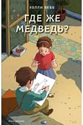 Где же медведь? (выпуск 4) Артикул: 71922 Эксмо Вебб Х.