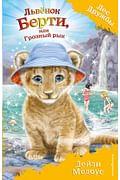 Львёнок Берти, или Грозный рык (выпуск 40) Артикул: 79495 Эксмо Медоус Д.