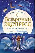 Всемирный экспресс. Тайна пропавшего ученика (#1) Артикул: 86405 Эксмо Штурм А.