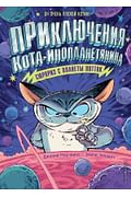 Сюрприз с планеты Лотток (выпуск 1) Артикул: 89660 Эксмо Марчиано Д., Ченовет