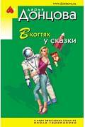 В когтях у сказки Артикул: 94175 Эксмо Донцова Д.А.