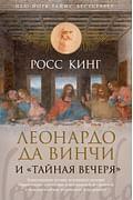 """Леонардо да Винчи и """"Тайная вечеря"""" Артикул: 8279 Азбука-Аттикус Кинг Р."""