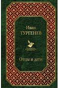 Отцы и дети (новый дизайн) Артикул: 38439 Эксмо Тургенев И.С.