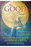 The Good Tarot. Всемирно известная колода добра и света (78 карт и инструкция в футляре) Артикул: 51740 Эксмо Колетт Барон-Рид