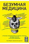 Безумная медицина. Странные заболевания и не менее странные методы лечения в истории медицины Артикул: 65601 Эксмо Моррис Т.