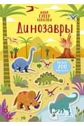 Динозавры Артикул: 72803 Азбука-Аттикус Робсон К.