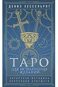 Таро для исполнения желаний. Авторская методика коррекции будущего Артикул: 86725 Эксмо Хессельрот Д.