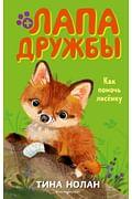 Как помочь лисёнку (#4) Артикул: 87600 Эксмо Нолан Т.