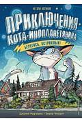 Берегись, Остроклык! (выпуск 2) Артикул: 89659 Эксмо Марчиано Д., Ченовет