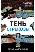 Тень стрекозы Артикул: 90181 Эксмо Полякова Т.В.
