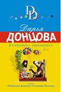 Клеопатра с парашютом Артикул: 91715 Эксмо Донцова Д.А.