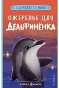 Ожерелье для дельфинёнка (выпуск 2) Артикул: 92418 Эксмо Дэлахэй Р.