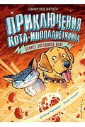 Секрет звёздного пса (выпуск 3) Артикул: 92419 Эксмо Марчиано Д., Ченовет