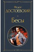 Бесы Артикул: 94917 Эксмо Достоевский Ф.М.