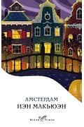 Амстердам Артикул: 95592 Эксмо Макьюэн И.