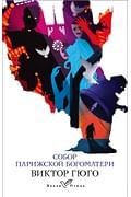 Собор Парижской Богоматери Артикул: 95598 Эксмо Гюго В.