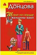 Штамп на сердце женщины-вамп Артикул: 95610 Эксмо Донцова Д.А.