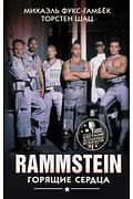 Rammstein. Горящие сердца Артикул: 96978 АСТ Фукс-Гамбёк М., Шац