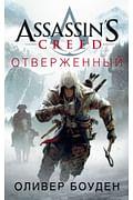 Assassin's Creed. Отверженный Артикул: 42507 Азбука-Аттикус Боуден О.