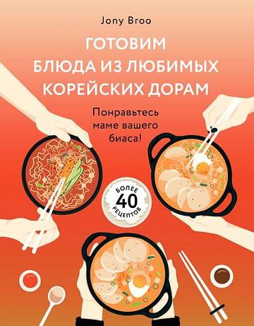 Готовим блюда из любимых корейских дорам. Понравьтесь маме вашего биаса! Артикул: 95511 Эксмо Broo J.