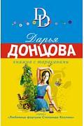 Княжна с тараканами Артикул: 95639 Эксмо Донцова Д.А.