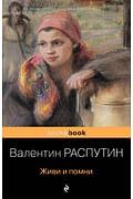 Живи и помни Артикул: 96960 Эксмо Распутин В.Г.
