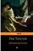 Крейцерова соната Артикул: 96963 Эксмо Толстой Л.Н.