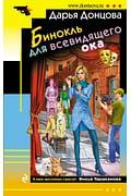 Бинокль для всевидящего ока Артикул: 66206 Эксмо Донцова Д.А.