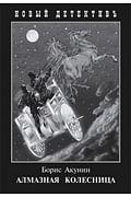 Зах.П-Б.Акунин Алмазная колесница (2 тт.в одной книге) (16+) Артикул: 71751 Захаров Акунин Б.