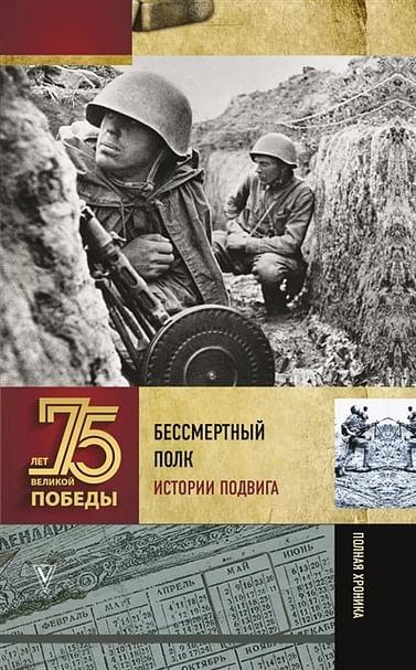 Бессмертный полк. Истории подвига Артикул: 93897 АСТ