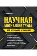 Научная мотивация труда. Всё остальное не работает. 2-е издание Артикул: 96954 Эксмо Бовыкин В.И.