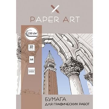 Paper Art. Набор бумаги для графич. работ А4 10л Артикул: 40555 Эксмо Канц-Эксмо