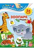 Зоопарк Артикул: 97588 АСТ Дмитриева В.Г.
