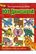 Как научиться рисовать 101 динозавра Артикул: 97613 АСТ .