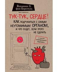 Тук-тук, сердце! Как подружиться с самым неутомимым органом и что будет, если этого не сделать. Артикул: 17904 Эксмо Йоханнес Хинрих фон