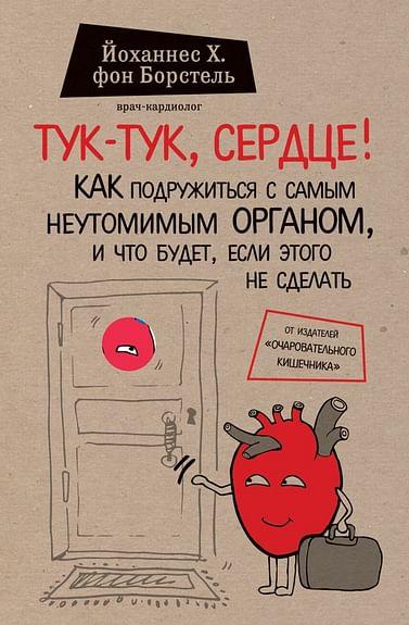 Тук-тук, сердце! Как подружиться с самым неутомимым органом и что будет, если этого не сделать Артикул: 17904 Эксмо Йоханнес Хинрих фон