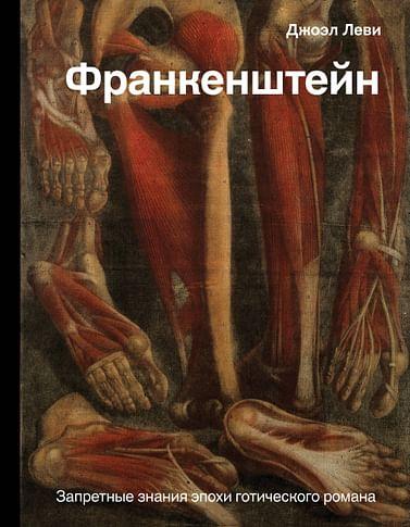 Франкенштейн. Запретные знания эпохи готического романа Артикул: 97533 АСТ Леви Д.