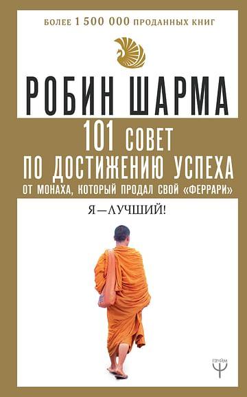 101 совет по достижению успеха от монаха, который продал свой «феррари». Я - Лучший! Артикул: 62196 АСТ Шарма Р.