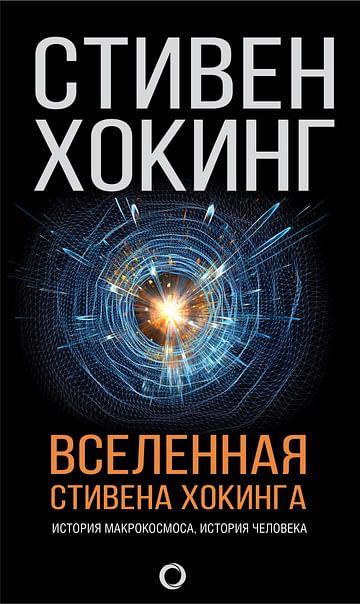 Вселенная Стивена Хокинга Артикул: 51307 АСТ Хокинг С.