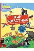 Мир животных (с наклейками) Артикул: 91725 Эксмо Пеллегрино Ф.