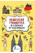 Немецкая грамматика в схемах и таблицах Артикул: 84413 АСТ Тарасова А.В.