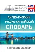 Англо-русский русско-английский словарь с произношением Артикул: 12947 АСТ Матвеев С.А.