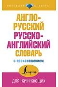 Англо-русский русско-английский словарь с произношением Артикул: 23746 АСТ Матвеев С.А.