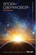 Эпоха сверхновой Артикул: 92009 Эксмо Лю Цысинь