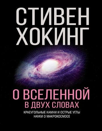 О Вселенной в двух словах. Артикул: 32377 АСТ Хокинг С.